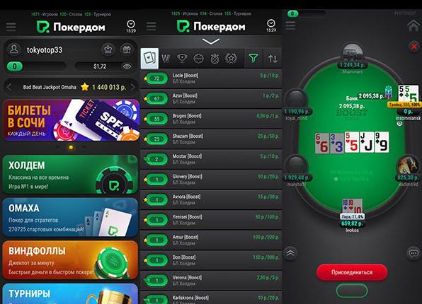 Pokerdom 2021