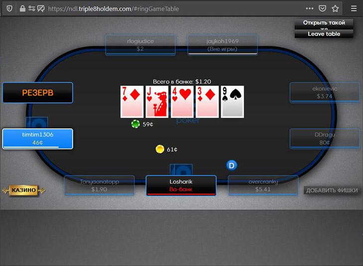 Флэш-версия для игры в покер в руме 888покер через браузер.