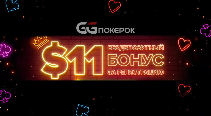 11 долларов бездепозитный бонус от рума GGпокерок за регистрацию.