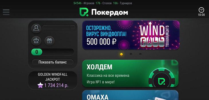 Мобильное приложение для игры в покер рума Покердом.