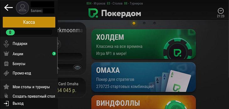 Мобильный клиент PokerMatch для игры в покер.