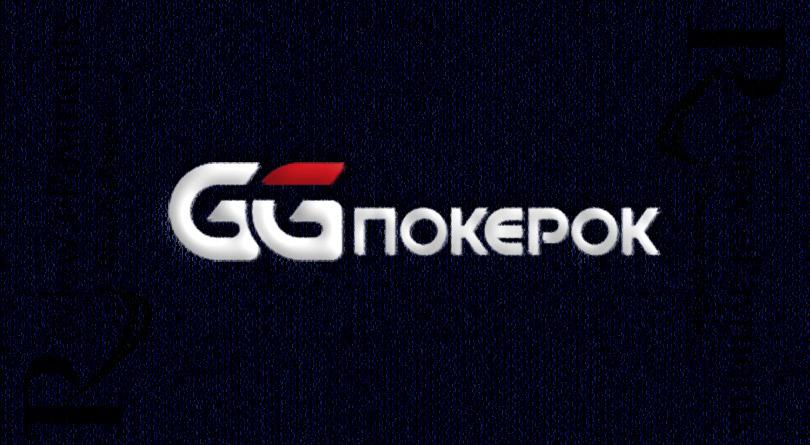 Начать играть в руме GGпокерок с бонусом в 200 процентов для новичков: обзор.
