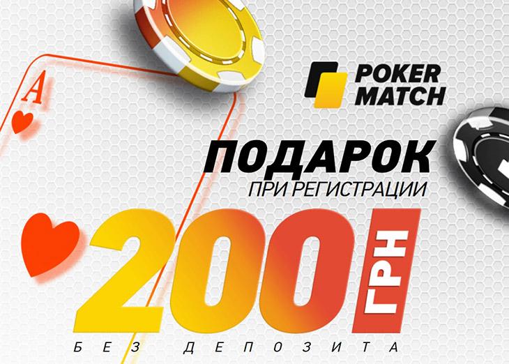 Бонус без депозита 200 гривен за регистрацию в руме ПокерМатч.