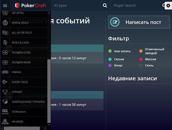 Встроенный Poker Craft в руме GGпокерок.