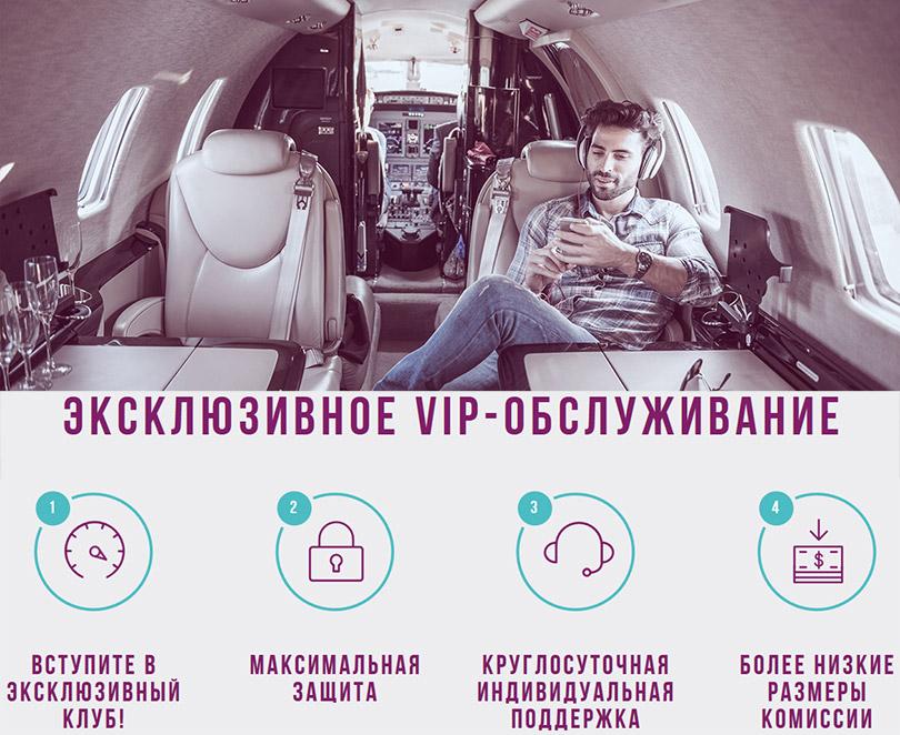VIP-обслуживание в платежной системе Skrill.