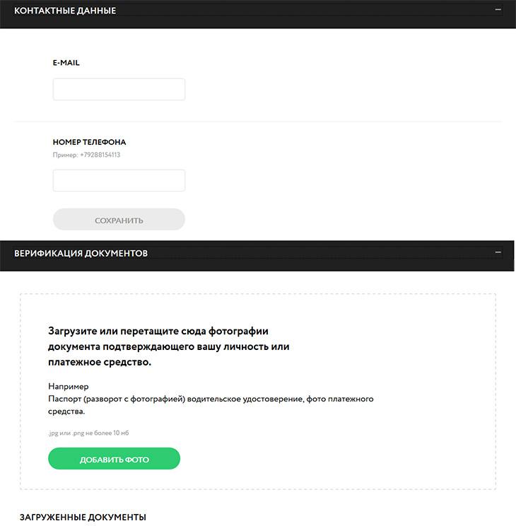 Верификация электронной почты, номера телефона и документов в руме Покердом.